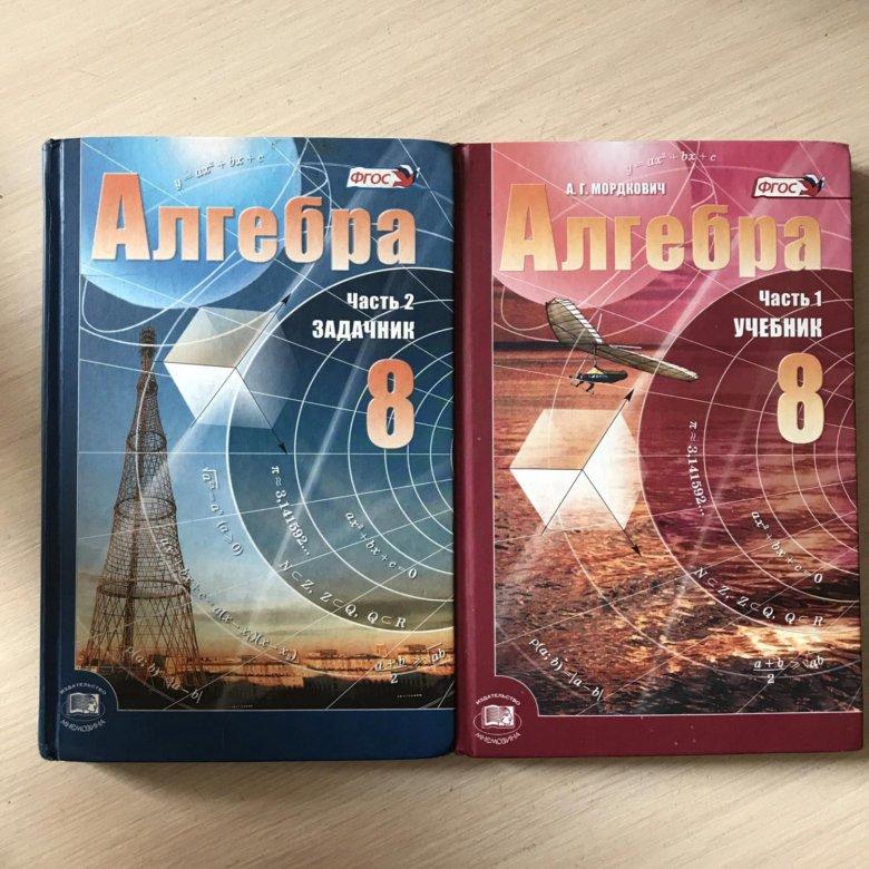 2018 Алгебра 8 Класс Мордкович Задачник Часть 2