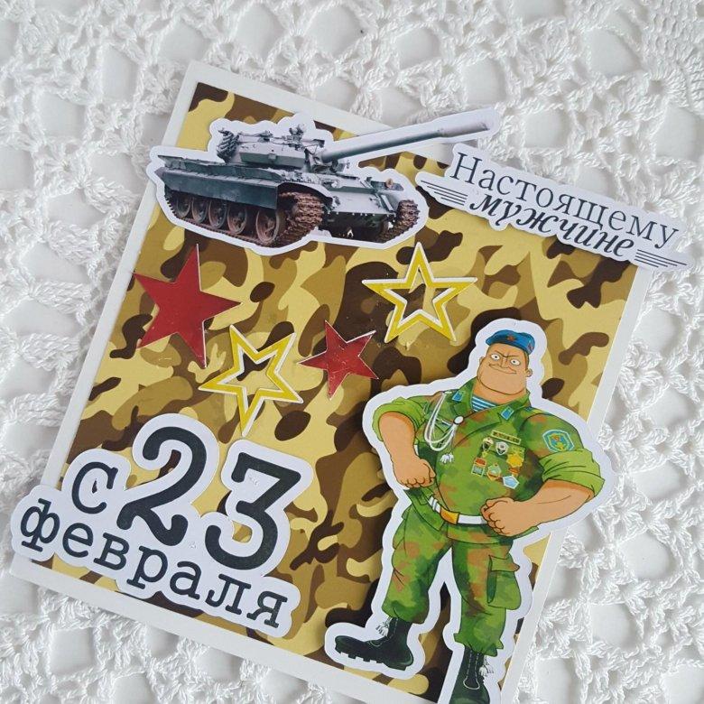 открытки на заказ 23 февраля продукт прекрасно