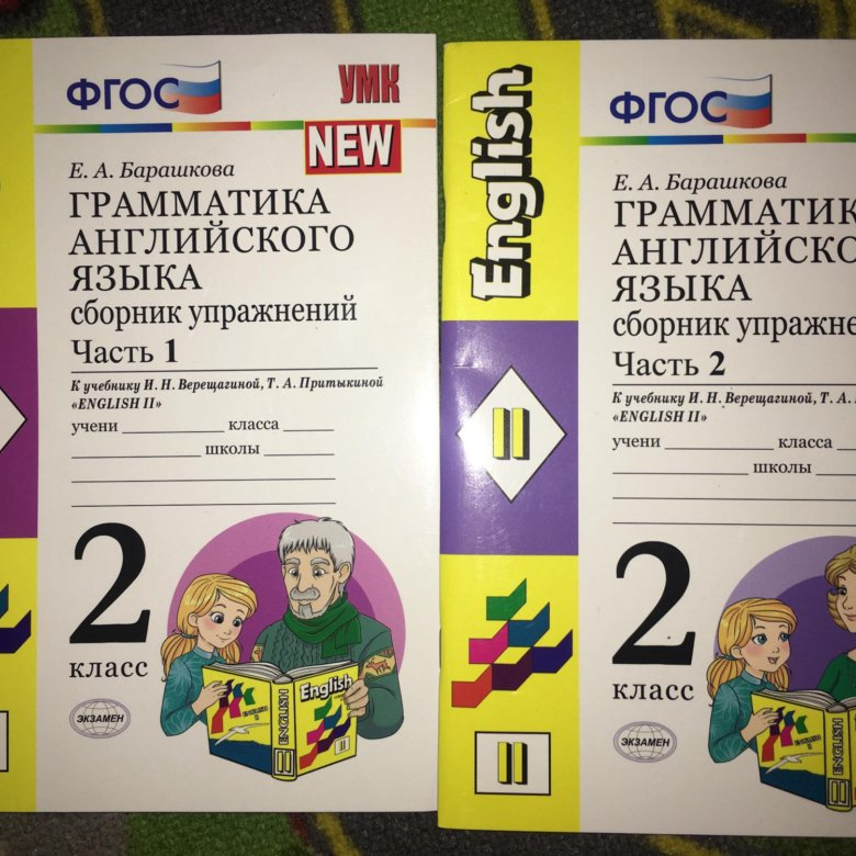 Решебник грамматика английского языка сборник упражнений е.а барашкова