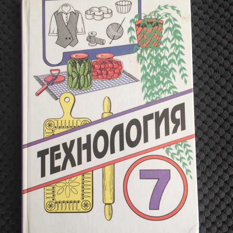 Картинки по технологии 7 класс, открытку новым