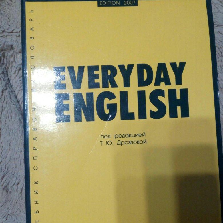 EVREDAY ENGLISH ДРОЗДОВА Т Ю СКАЧАТЬ БЕСПЛАТНО