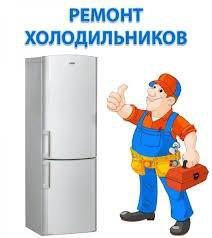Самара ремонт холодильника утилизация старых холодильников в кирове