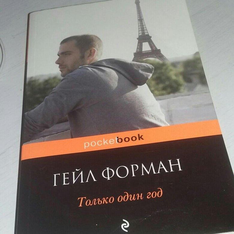 ТОЛЬКО ОДИН ГОД ГЕЙЛ ФОРМАН СКАЧАТЬ БЕСПЛАТНО