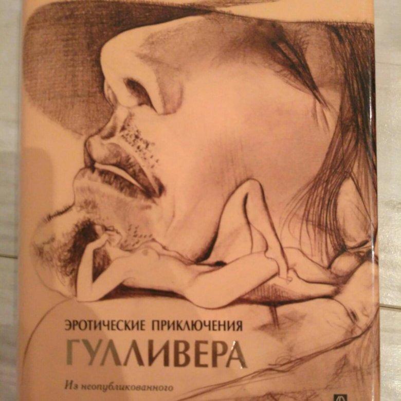 eroticheskie-priklyucheniya-gullivera-domashnie-fotki-golih-znamenitih-zhenshin