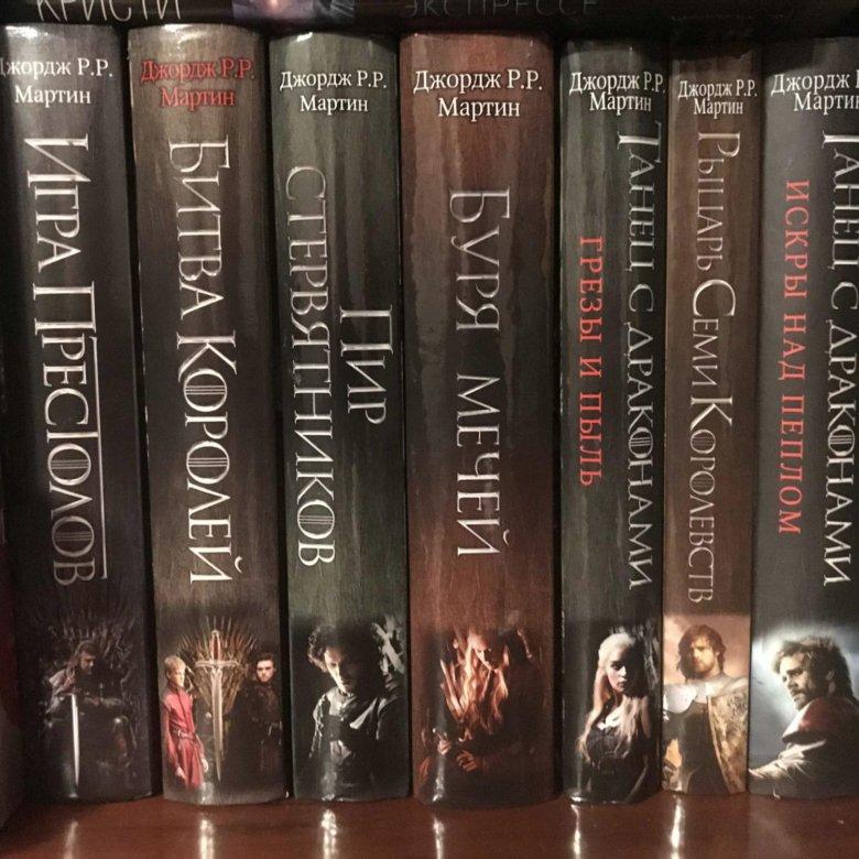 Игра престолов книги википедия