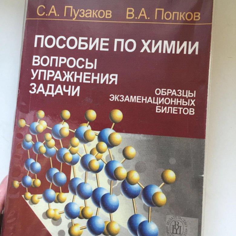 химии пузаков по гдз