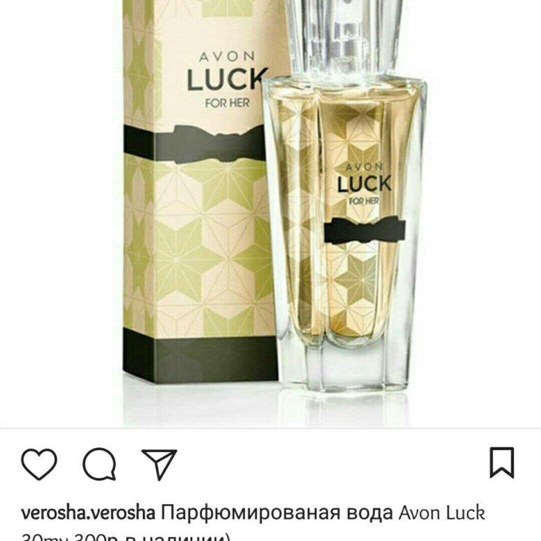 Luck for her perfume чериш эйвон акция