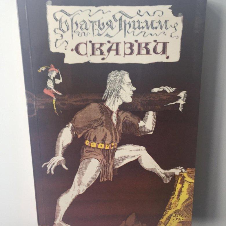 свежей книги братьев гримм оригинал если таким