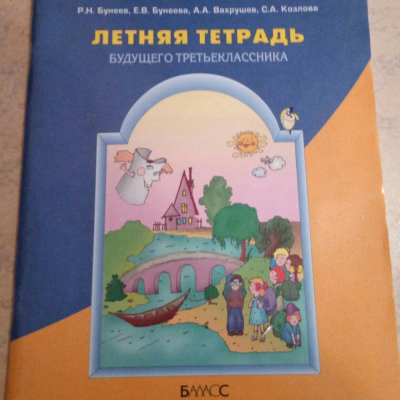 Решебник Летней Тетради Будущего Третьеклассника Бунеев Ответы