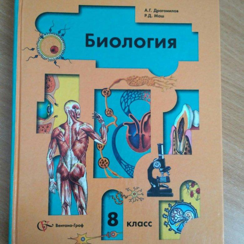 Драгомилов биологии8 гдз а. г по