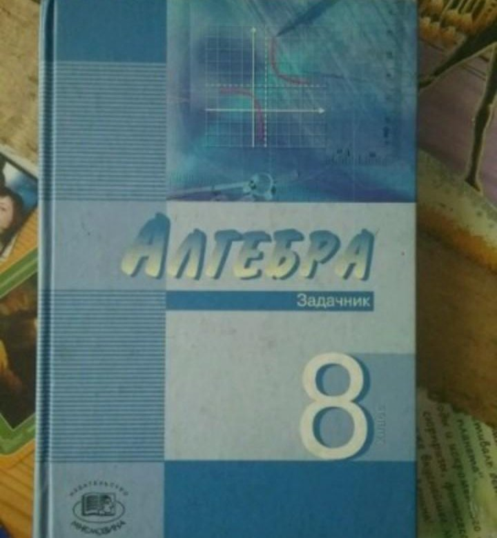 Задачник Алгебра 8 А Г Мордкович