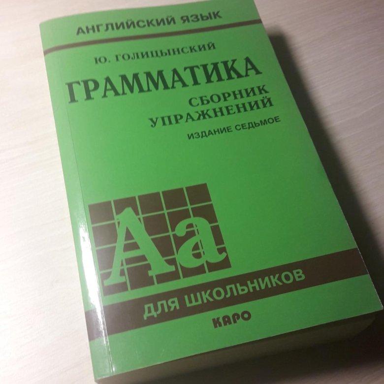 гдз грамматика ю голицынскому 7 издание
