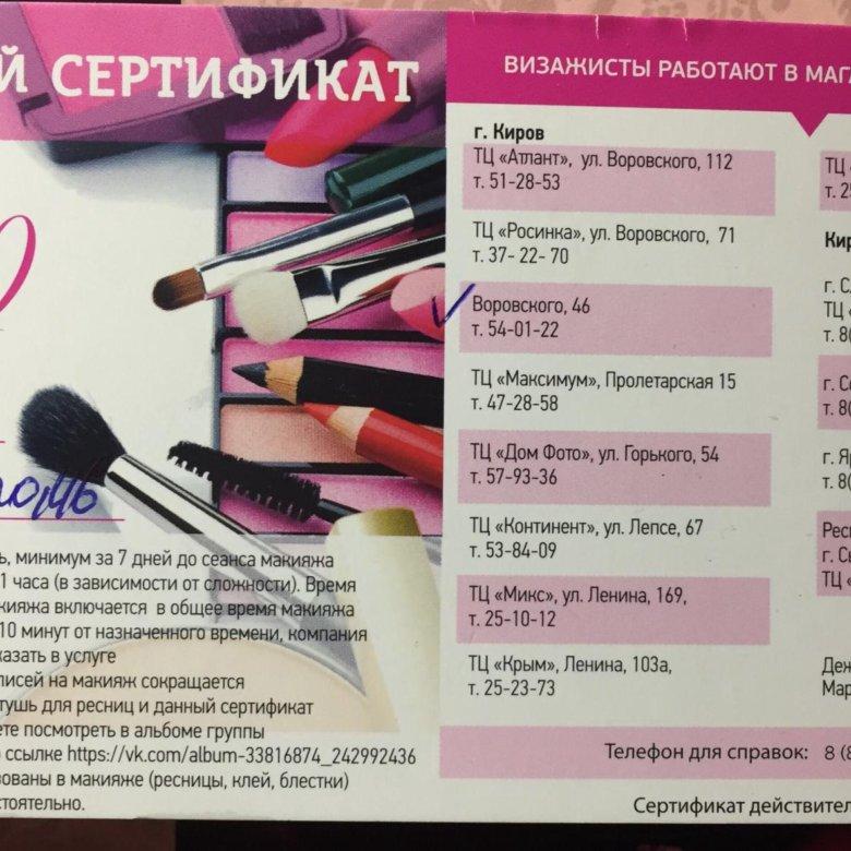 Сертификат на макияж от эдем thumbnail