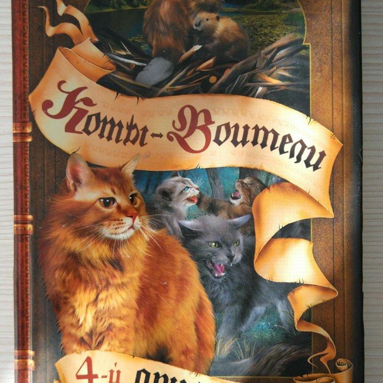 Картинки с всеми частями книг котов воителей какие теперь