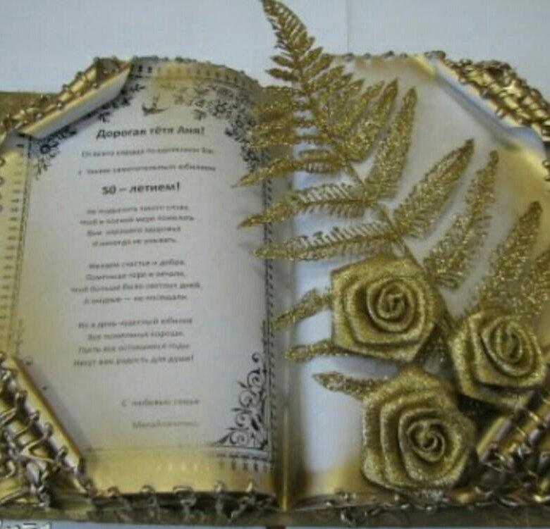 Золотой, открытка для библиотекаря своими руками