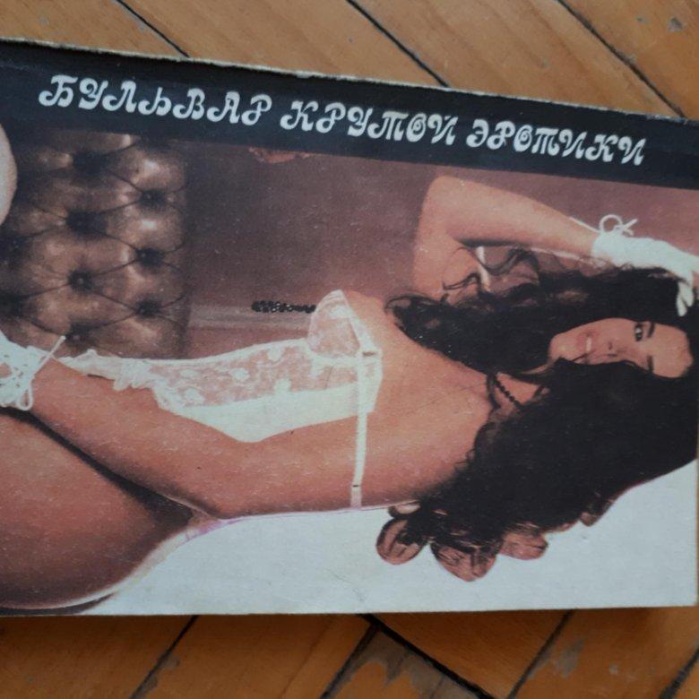 audio-kniga-bulvar-krutoy-erotiki