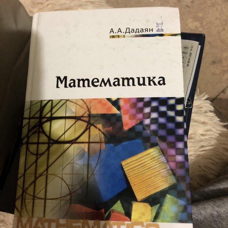 По математике а.ададаян решебник
