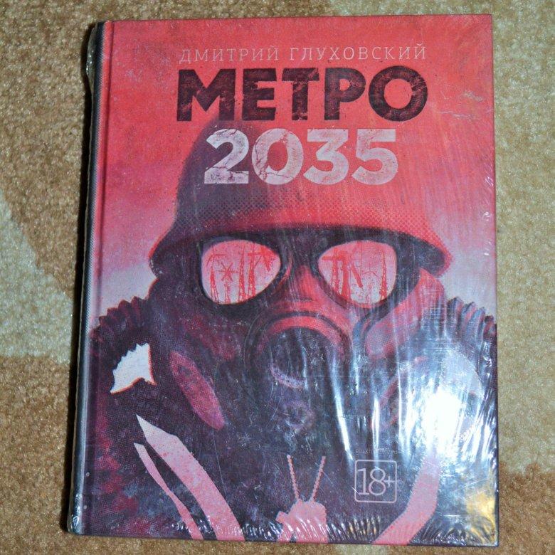 АУДИОКНИГА МЕТРО 2035 СКАЧАТЬ БЕСПЛАТНО
