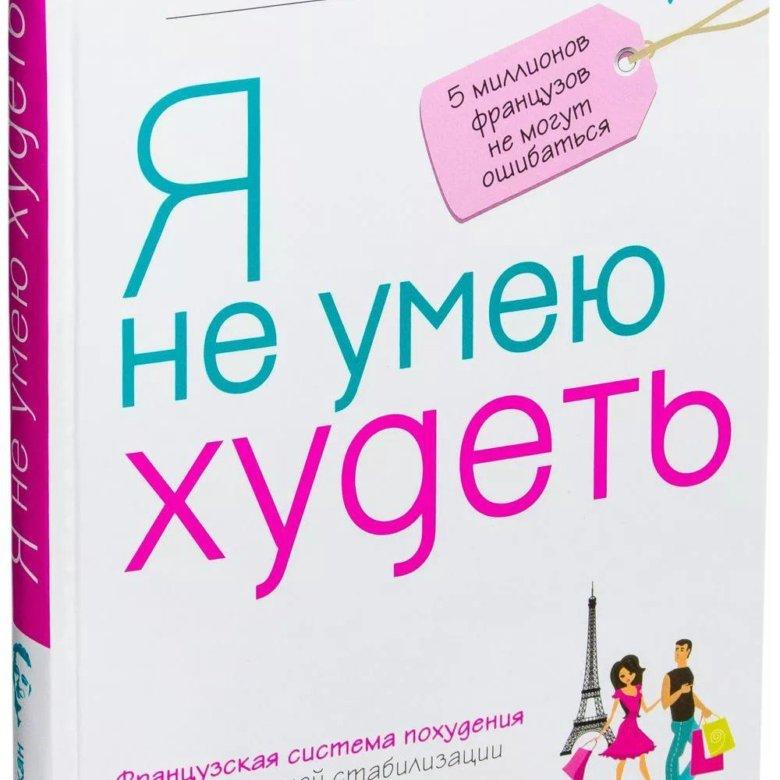 Интересные Книги О Похудении.