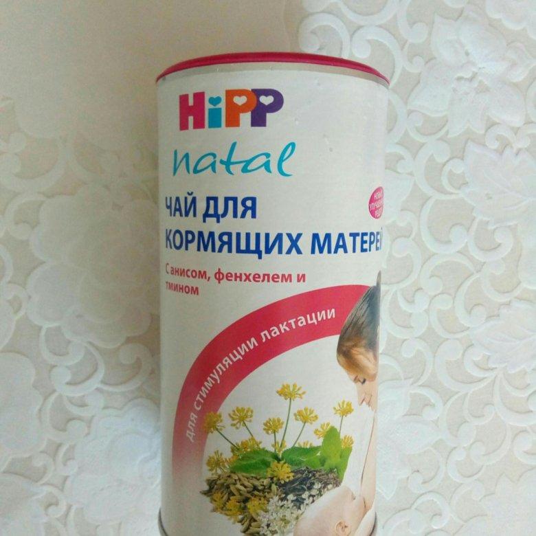 чай для лактации хипп фото подписями помогут