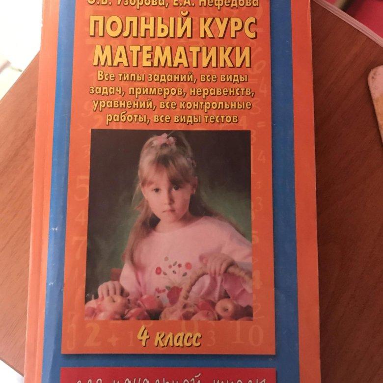 Узорова гдз класс курс математики полный 4
