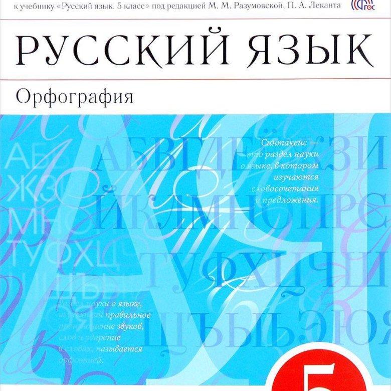 Решебник 2100 5 класс русский язык