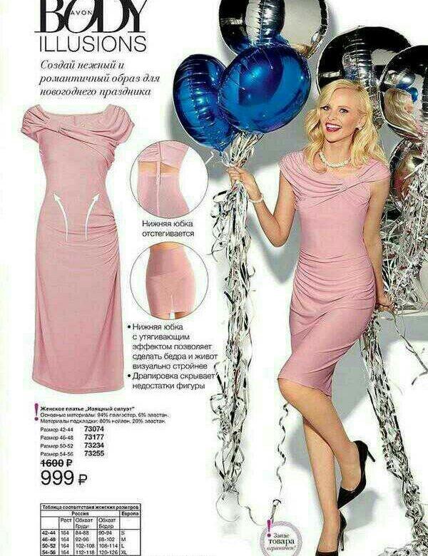Эйвон платье отзывы косметика nyx купить в новосибирске