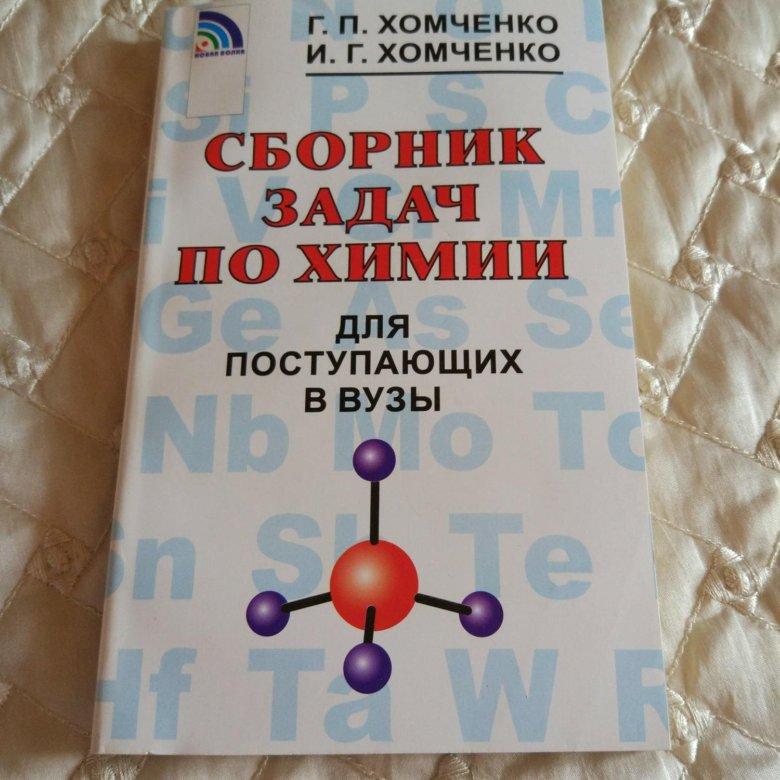 решебник с 2002 256 хомченко общая сборник химия задач