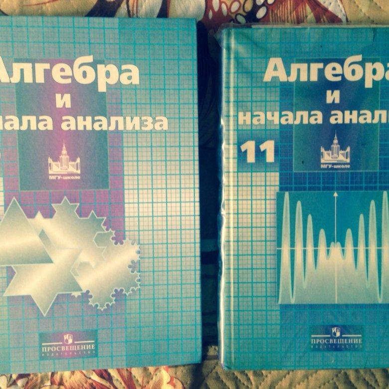 алгебра и начала анализа 10-11 класс решебник читать