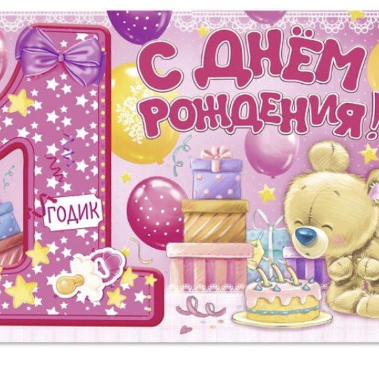 Ангелочками, открытка с днем рождения маленькой девочке 1 года