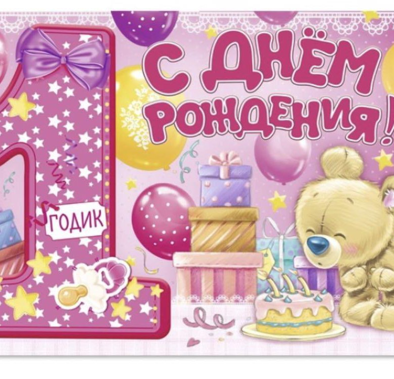 Открытки на 1 год дочери, открытки букетами