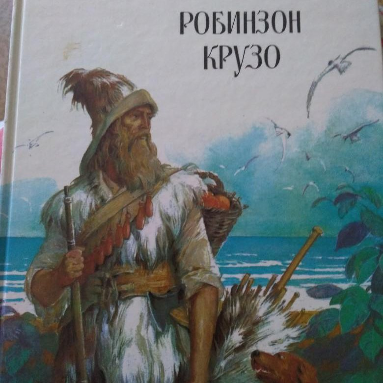robinson crusoe and the new middle Read chapter 1: start in life of robinson crusoe by daniel defoe the text begins: i was born in the year 1632, in the city of york, of a good family, though not of that country, my father being a foreigner of bremen, who settled first at hull.