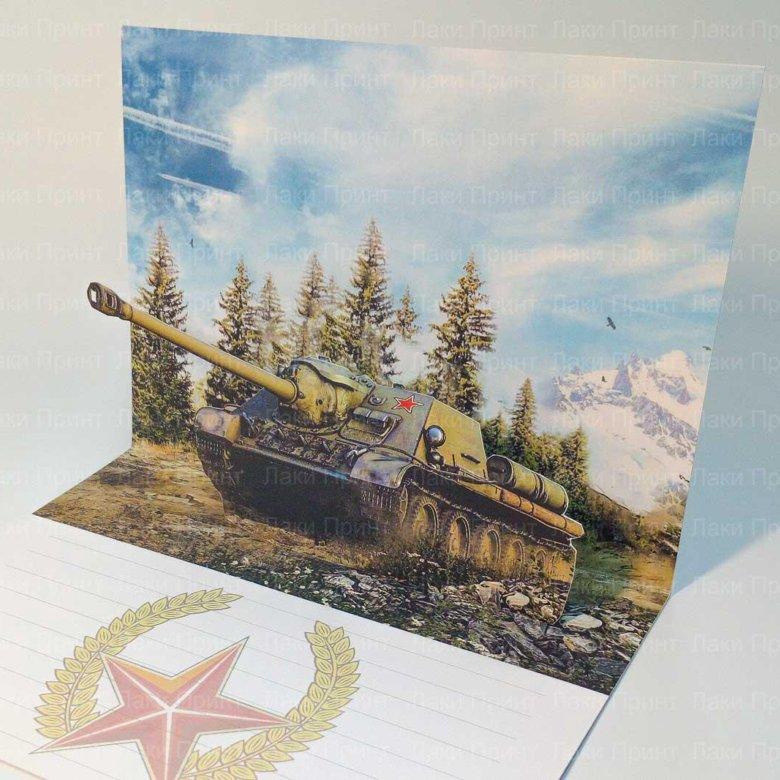 Объемные открытки танков, днем рождения сына