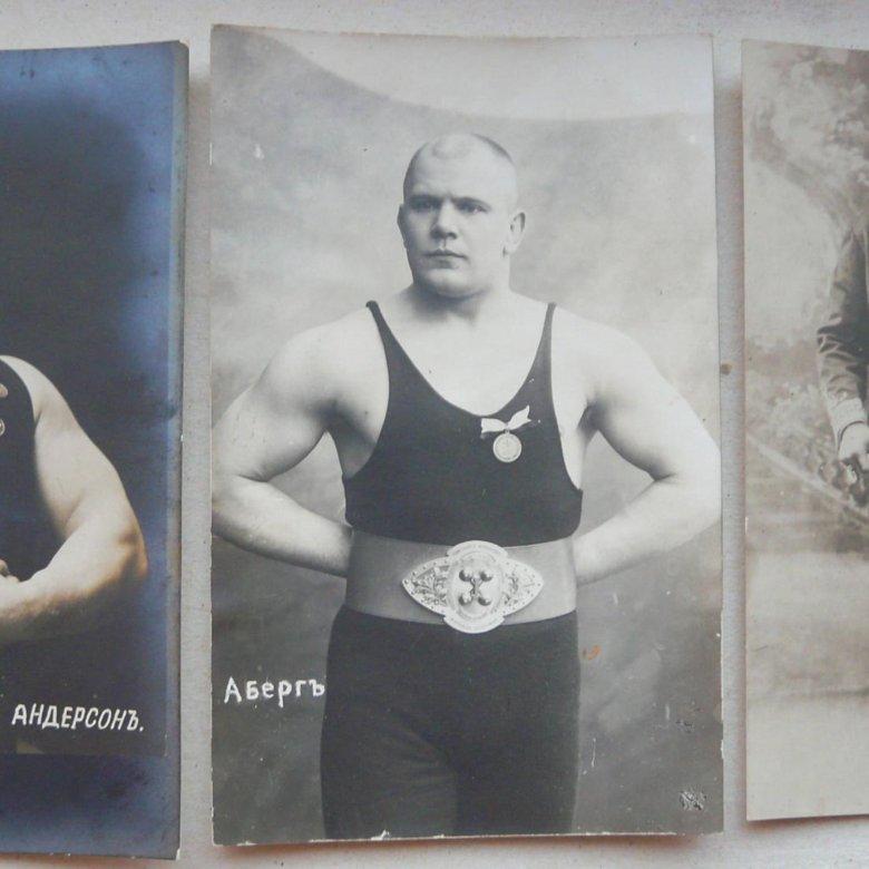 Дореволюционные открытки российские борцы