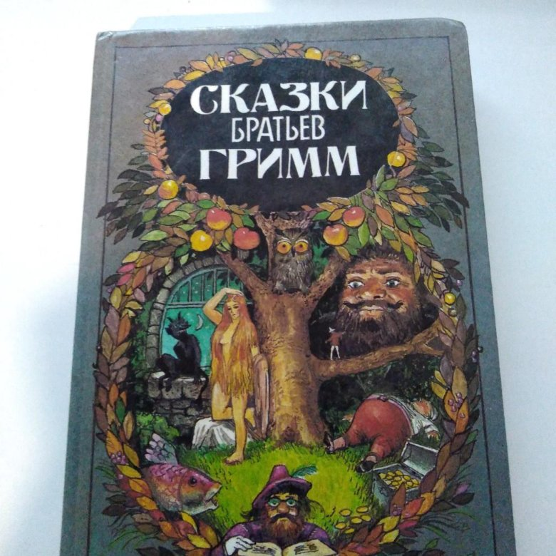 книги братьев гримм оригинал сам
