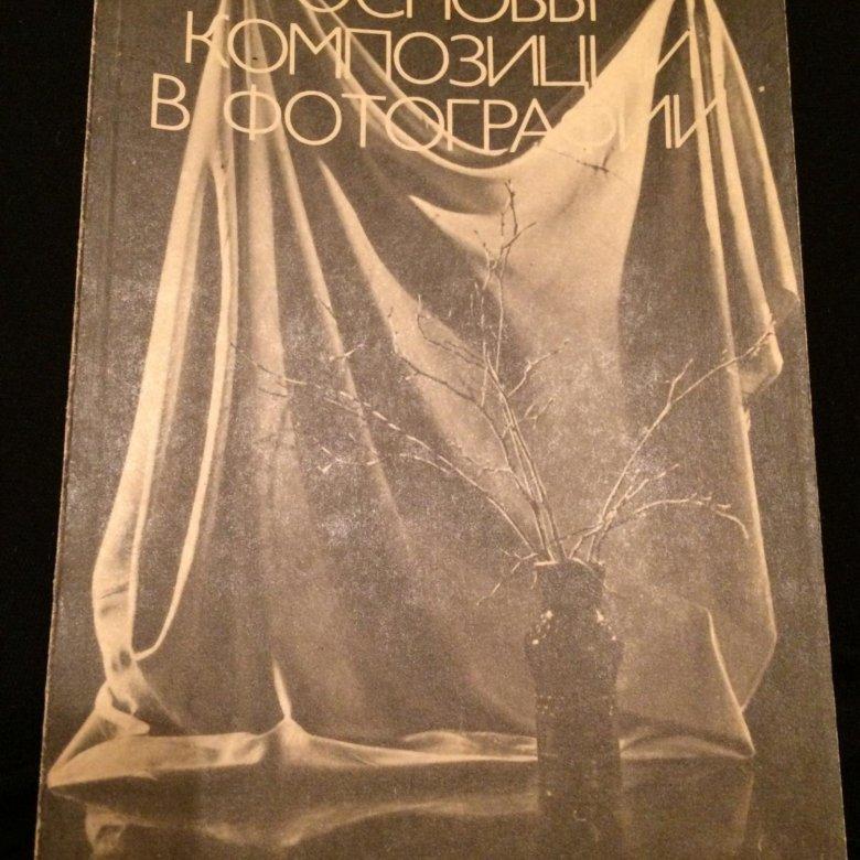 белый лидия дыко основы композиции в фотографии пахни, независимо погодных