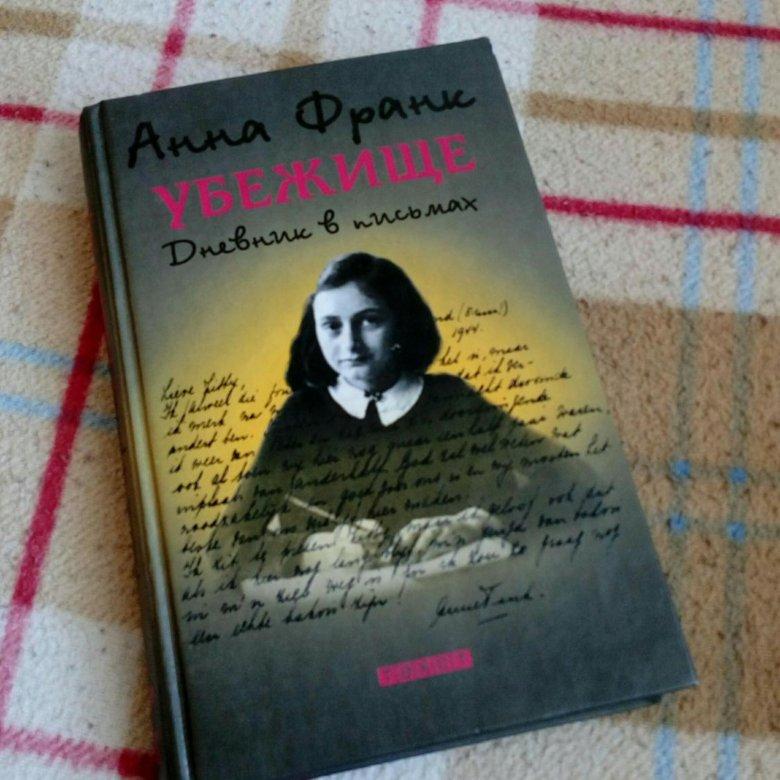 Дневник анны франк картинка