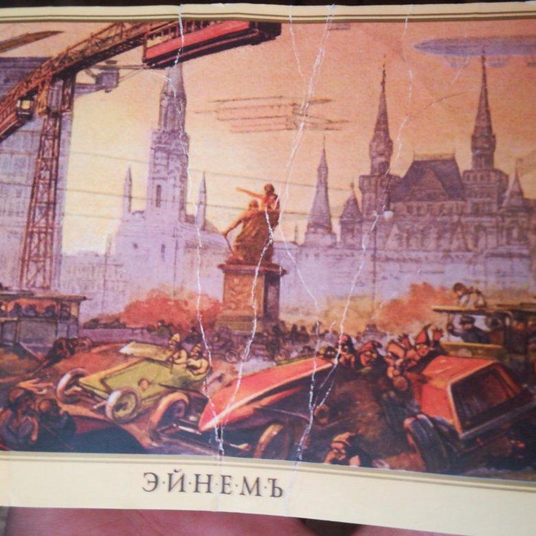 Мужчина открытка, открытка москва будущего