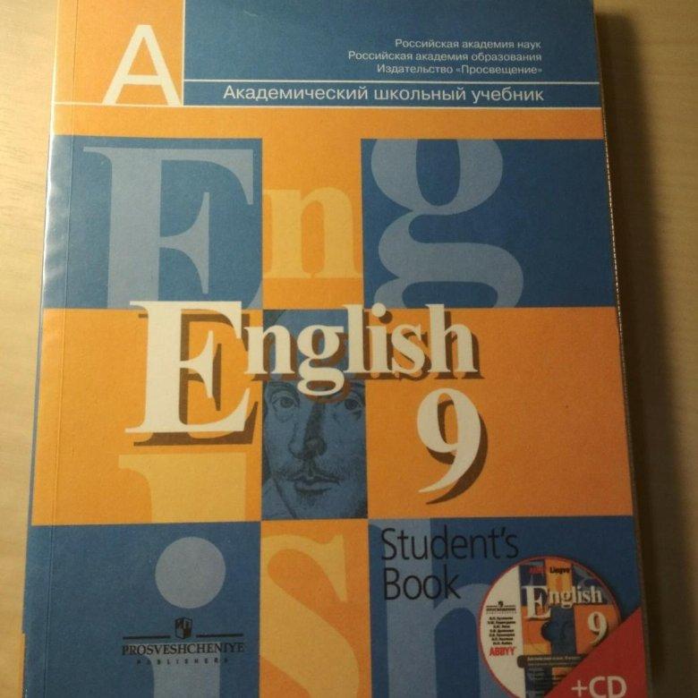 Класс 9 просвещение 2018 гдз английский