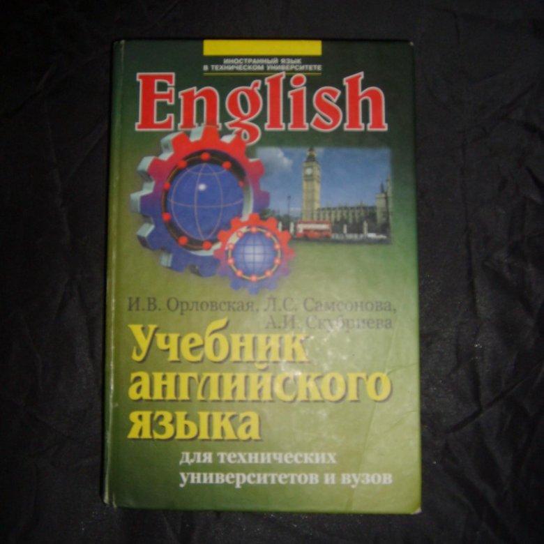 Университетов решебник для вузов английскому и технических орловская по