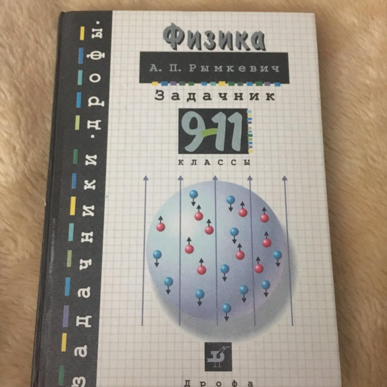 Задачники дрофы физика 9-11