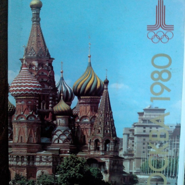 Открытка мужчине, набор открыток олимпиада 1980