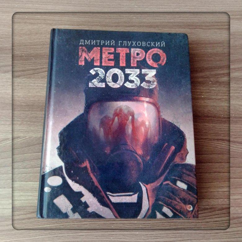 АУДИОКНИГА ДМИТРИЙ ГЛУХОВСКИЙ МЕТРО 2033 СКАЧАТЬ БЕСПЛАТНО
