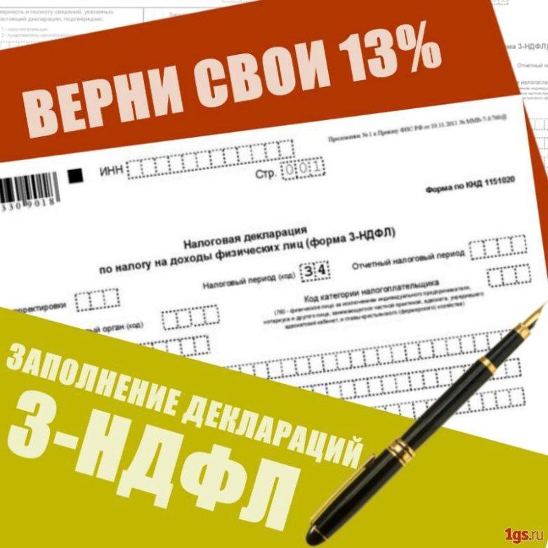 Услуги бухгалтера налоговый вычет налоговая декларация цены акт на бухгалтерское сопровождение образец