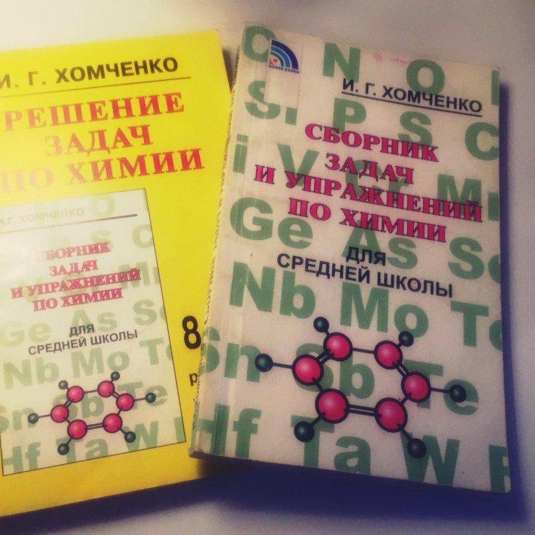 Решение задач по химии хомченко скачать бесплатно задача на импульс с решением