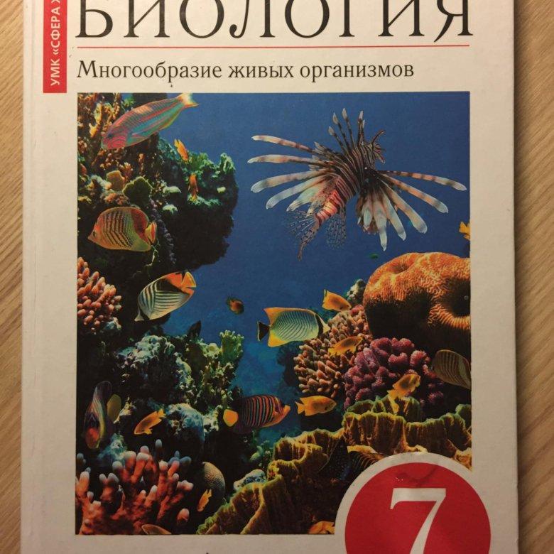 гдз биология 7 захаров сонин учебник