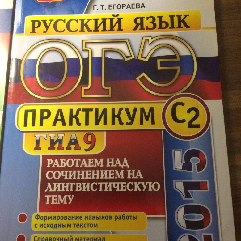 егораева. гдз практикум3(с).