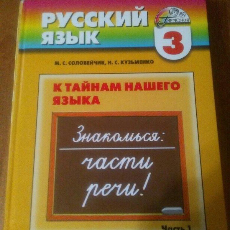 Гдз русский 3 класс гармония соловейчик