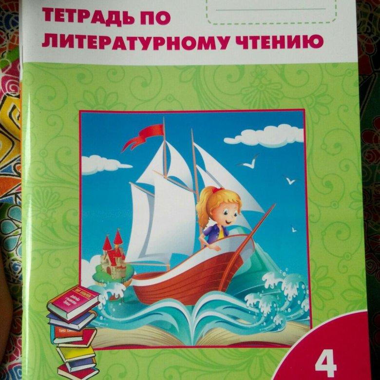 Чтению по гдз тетрадь класс литературному 4