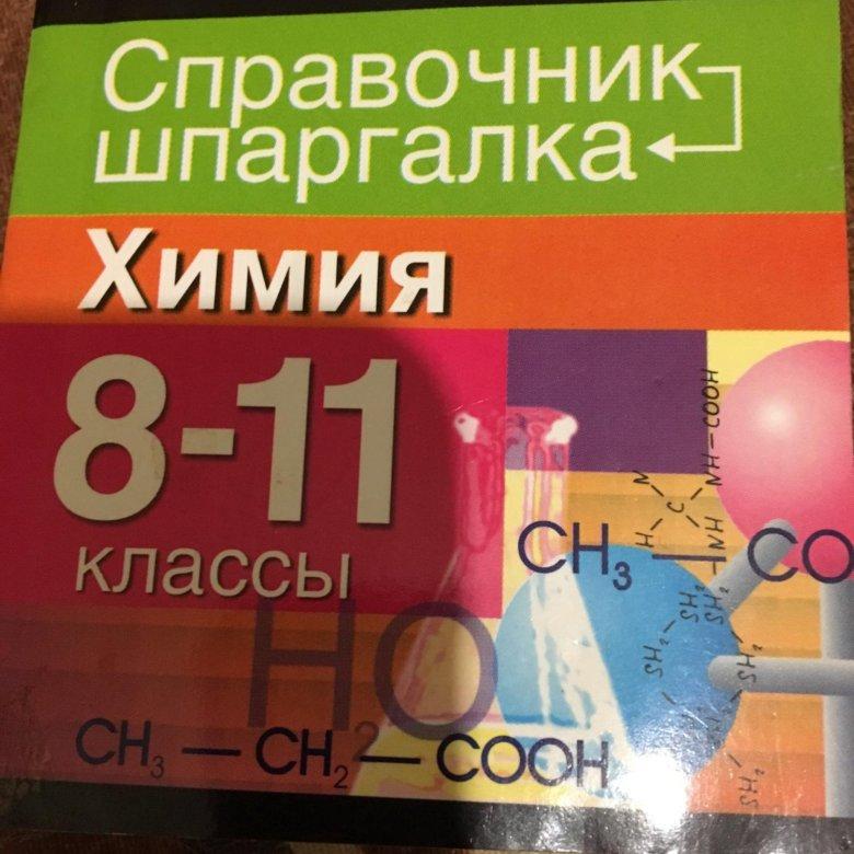 Скачать шпаргалка по химии ява